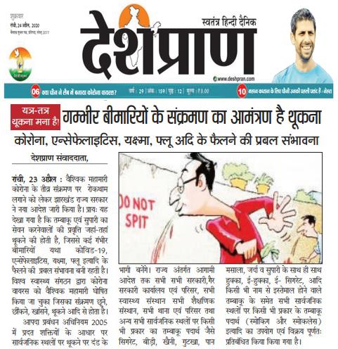Deshpran Ranchi copy