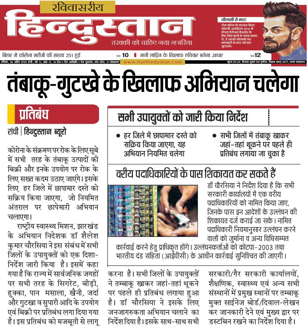 Hindustan Ranchi copy