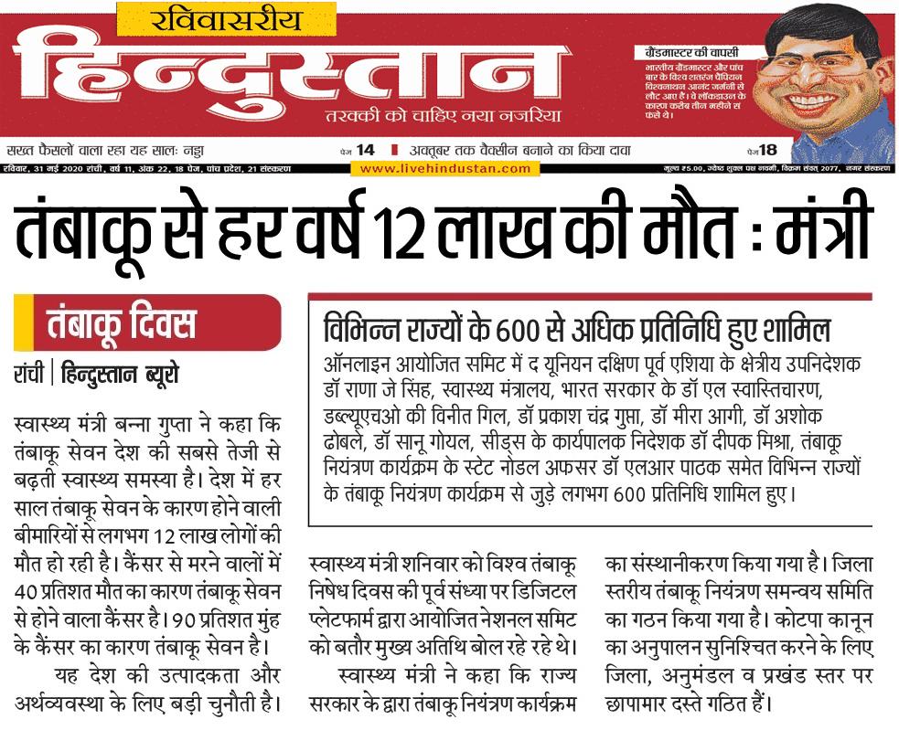 Hindustan Ranchi1 copy