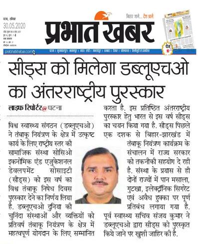 Prabhat Khbara Patna-30-05-2020