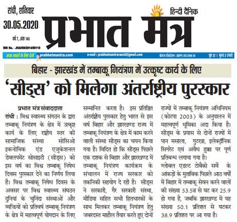Prabhatmantra Ranchi-30-05-2020