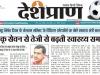 Deshpran Ranchi1-30-05-2020