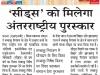 Rastriye Sahara Patna-30-05-2020
